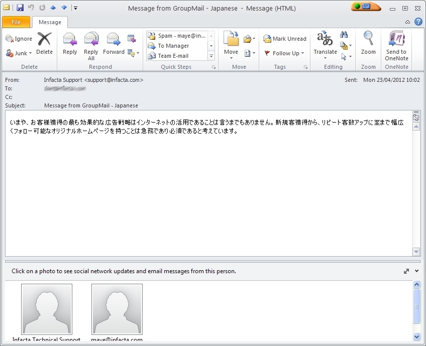 Japanese Message in Outlook